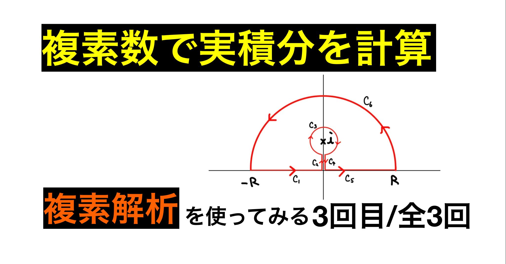 留数定理の実積分への応用【複素解析3/3】 | すうがくブログ【式変形ch】