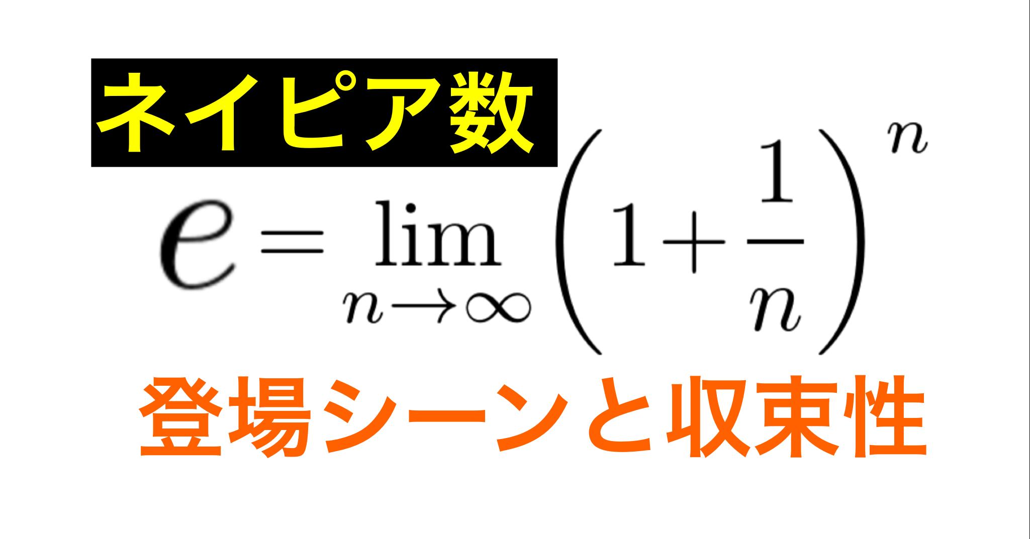 ネイピア数eの導入と収束性 | すうがくブログ【式変形ch】
