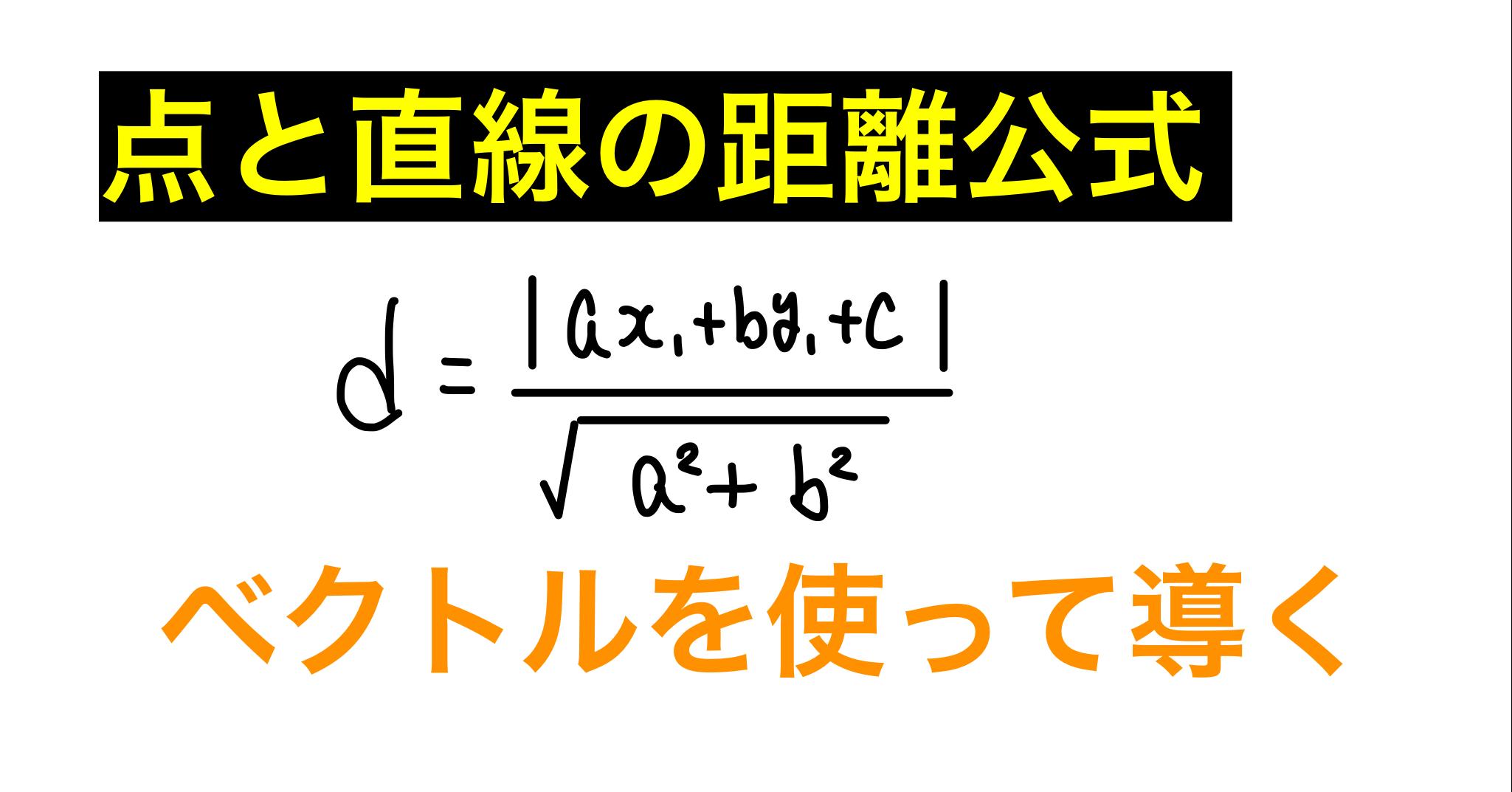 点と直線の距離公式をベクトルを使って導く   すうがくブログ【式変形ch】
