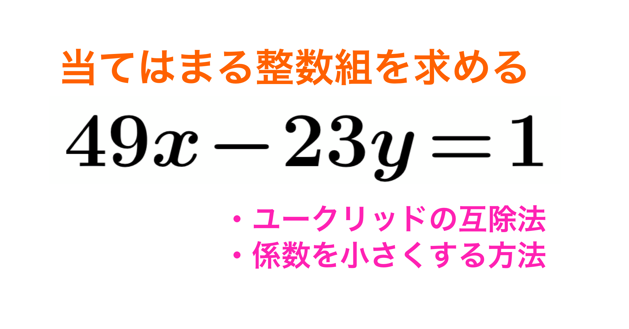 一次不定方程式】当てはまる整数解(特殊解)の求め方 | すうがくブログ ...